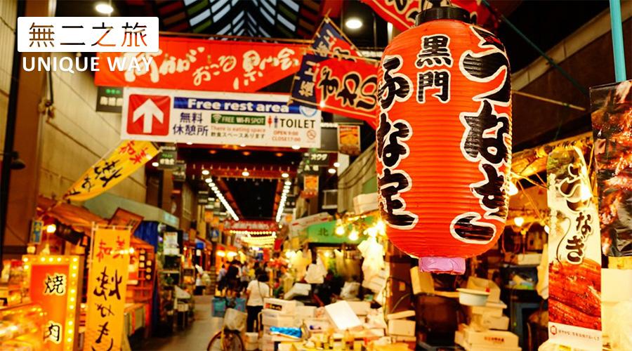 大阪<a href='https://www.uniqueway.com/countries_pois/LVrnynV9.html'>黑门市场</a>
