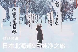 冬日北海道浪漫三部曲