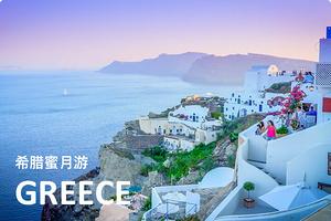 梦幻爱琴海 浪漫希腊8日网红定制专线