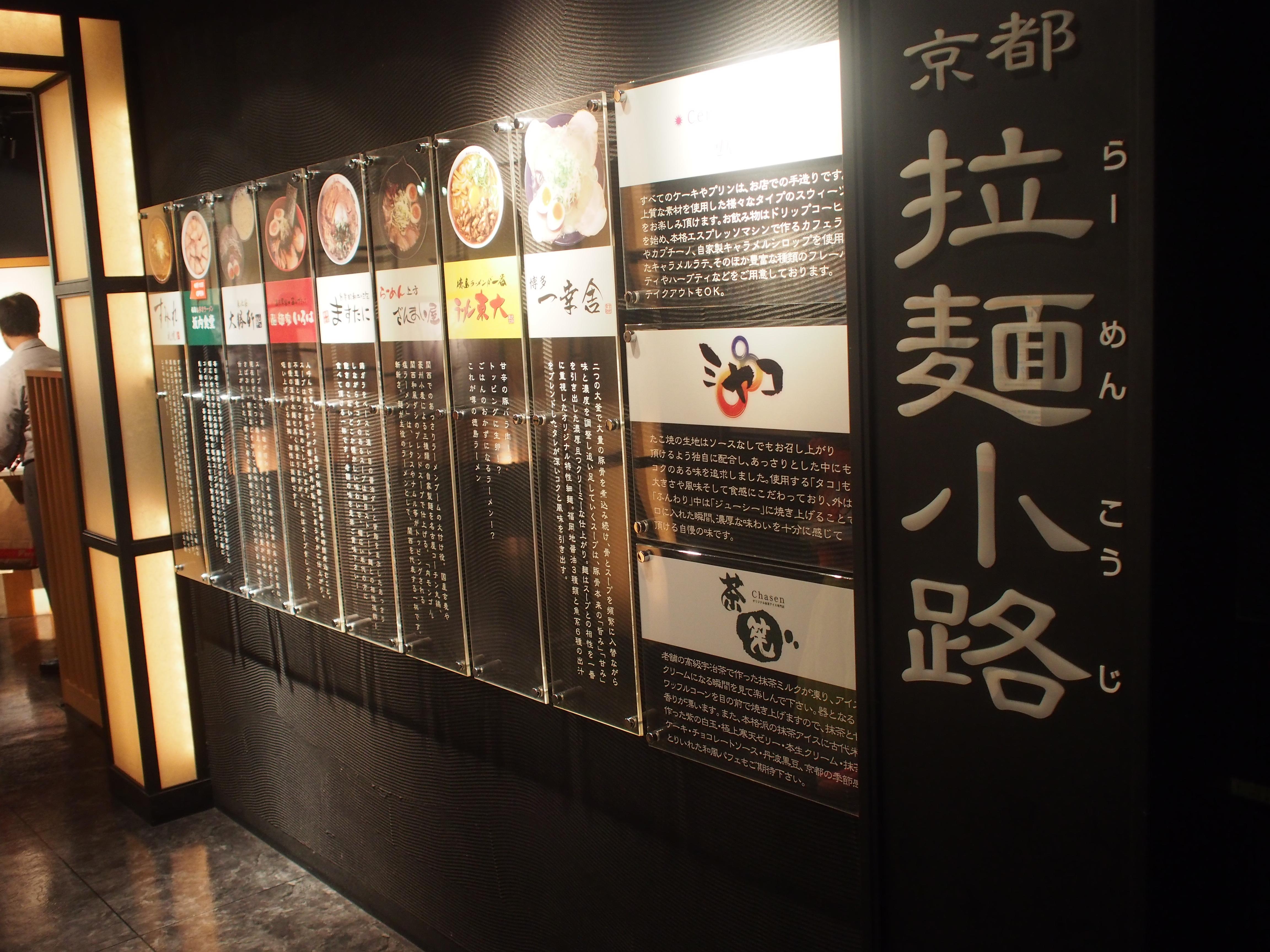 京都拉面小路
