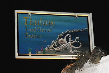 Thalami Restaurant 餐厅