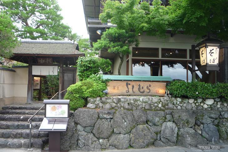 嵐山よしむら餐厅