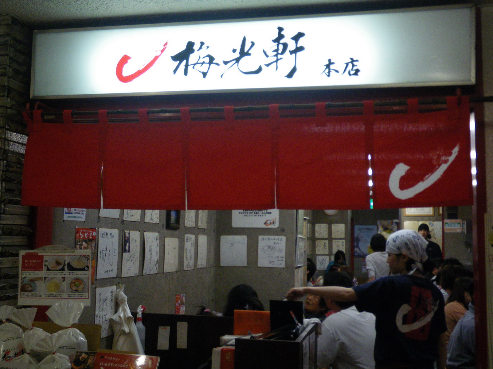 梅光轩 旭川本店