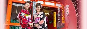 在梦京都租和服