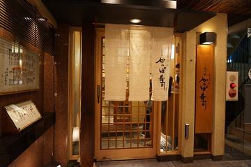 先斗町かっぱ寿司餐厅