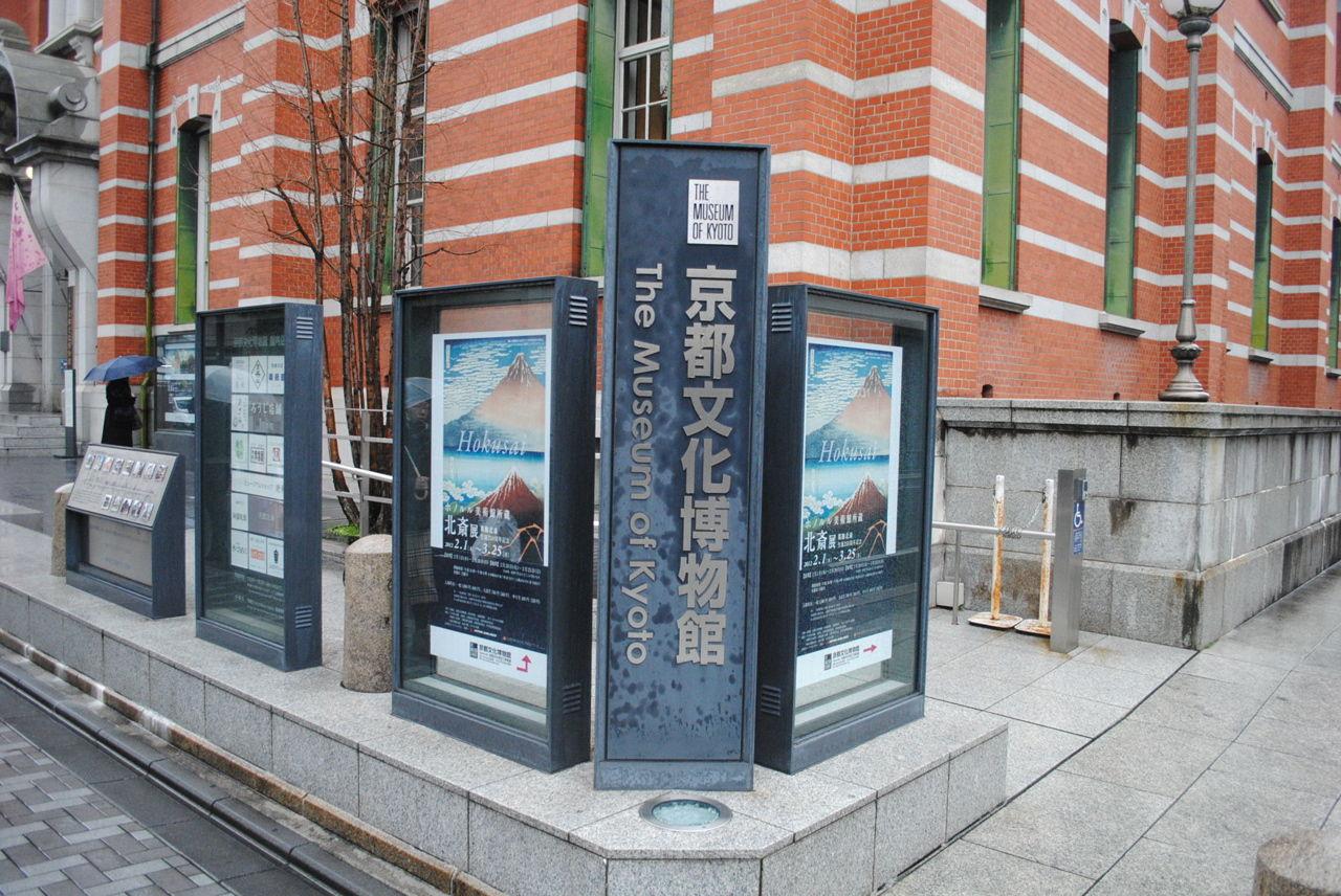 文化 博物館 京都
