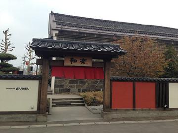 和乐回转寿司 小樽店