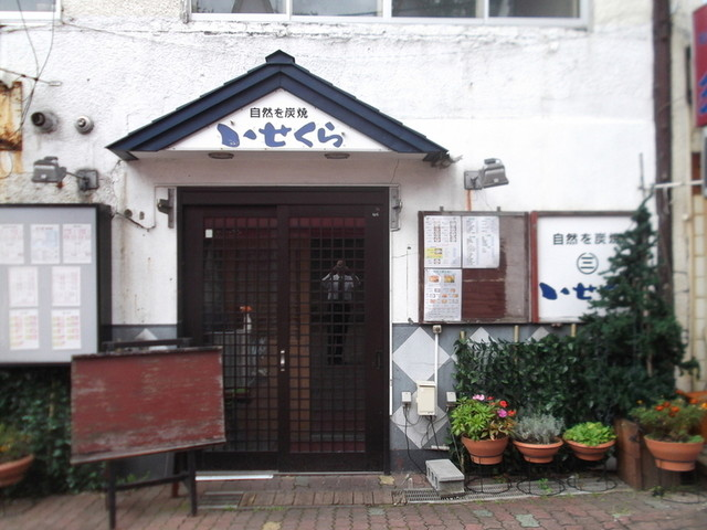 烧肉店Isekura(いせくら)