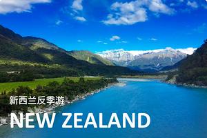新西兰经典自由行
