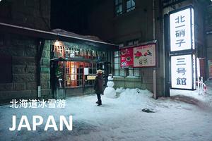 【北海道冰雪游】在小清新的北海道,感受最美雪国风光