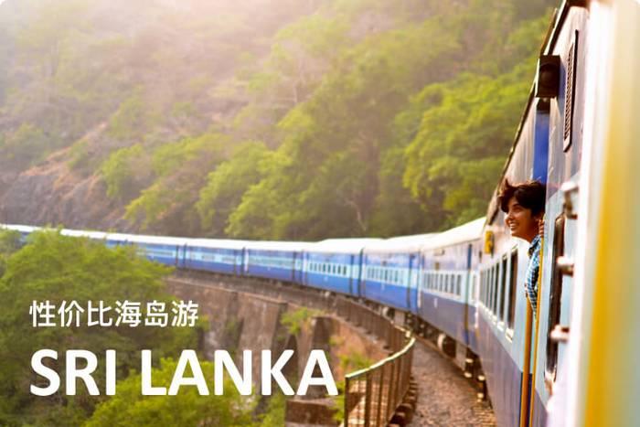 【性价比海岛游】拈朵微笑的花,看最明媚的斯里兰卡