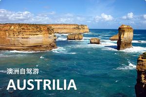 大洋彼岸星光蜜月澳大利亚12日定制游(《花儿与少年》《跑男》同款路线+自驾大洋路+打卡悉尼歌剧院+直升机俯瞰心形礁)