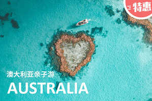 澳大利亚经典亲子之旅