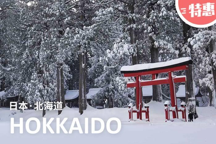 相约冬日 走进北海道的银白世界
