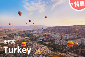 全景土耳其,发现奇妙之旅